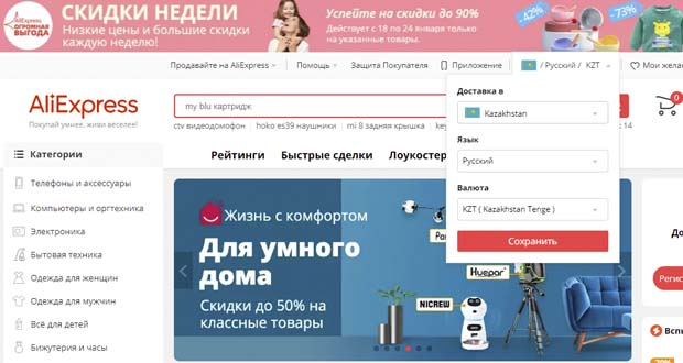 АлиЭкспресс Казахстан